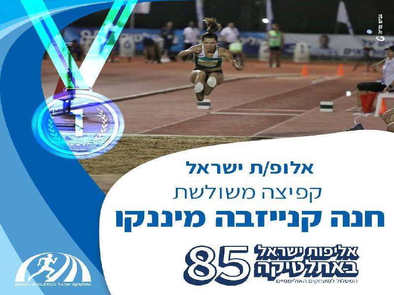 9 מדליות לספורטאי מכבי חיפה כרמל באליפות ישראל באתלטיקה