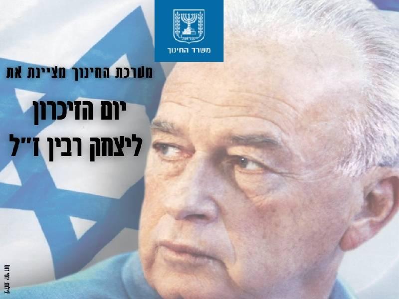 מערכות החינוך במחוז חיפה יציינו מחר את יום השנה ה26 לרצח ראש הממשלה יצחק רבין